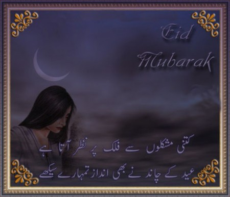 Urdu Eid Wallpapers