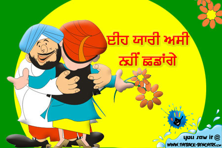 friendship day  picture  quotes in Punjabi