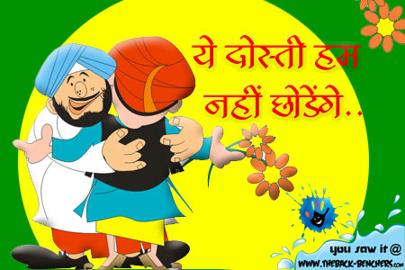 friendship day  picture  quotes in hindi