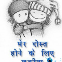 Happy Friendship Day Hindi Shayari, Friendship Day Photos