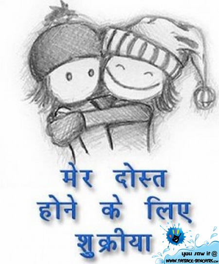 hindi-friendship-day-photo