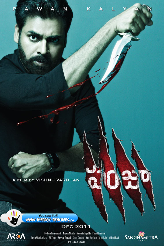 panja movie wallpaper