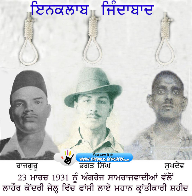 23 march bhagat singh photo 2012