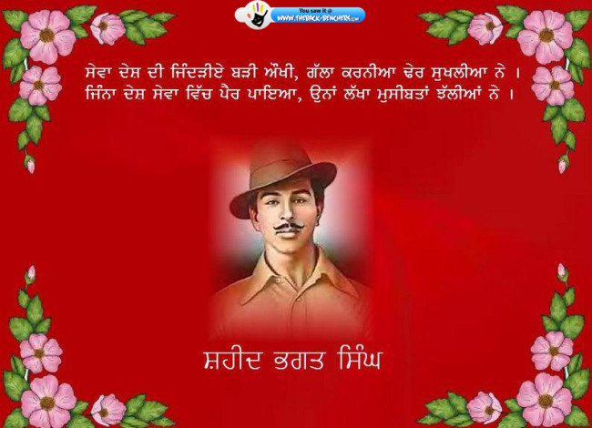 bhagat singh shaheedi diwas photo