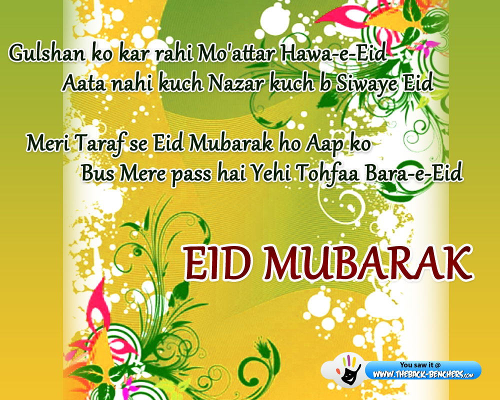 Eid Ul Fitr 2012 Wallpapers Mubarak Quotes Wishes