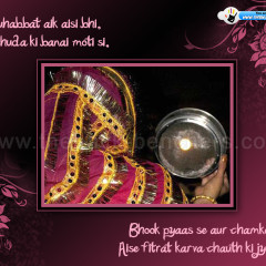 Karwa Chauth wallpapers, Images, KarwaChauth wishes sms