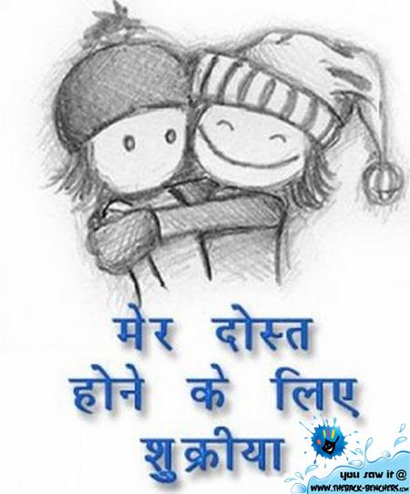 Happy Friendship Day Hindi Shayari, Friendship Day Photos