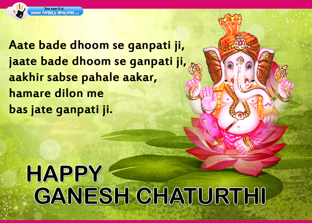 Ganesh Chaturthi 2012 Wallpapers Wishes Pics Ganesh